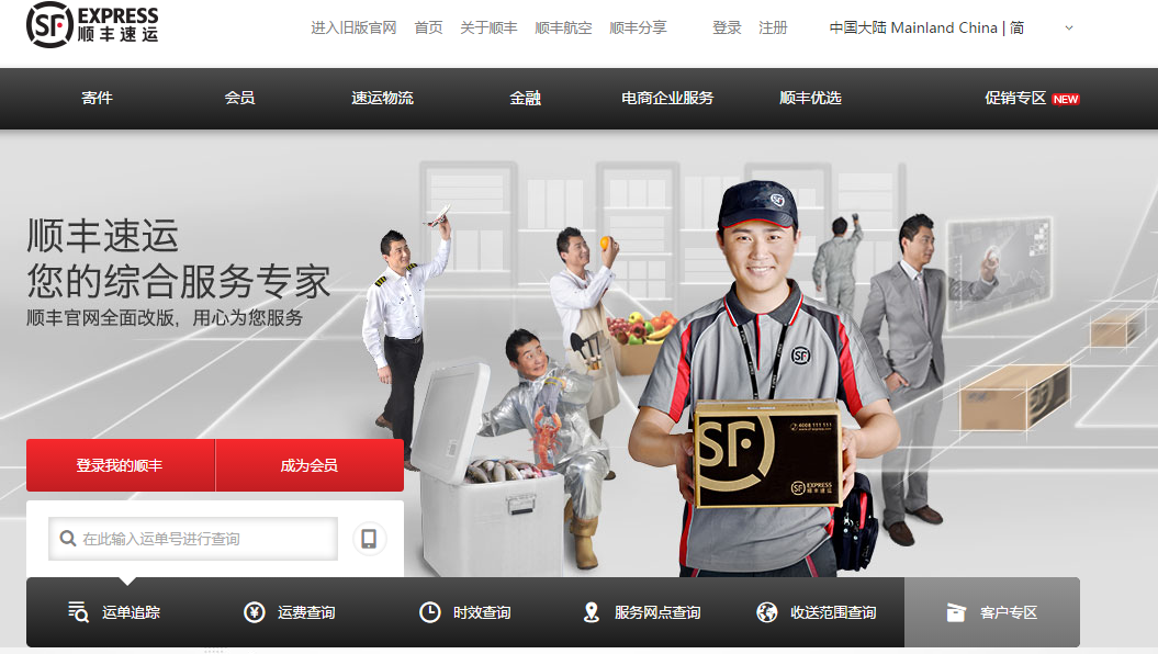 Shunfeng home page