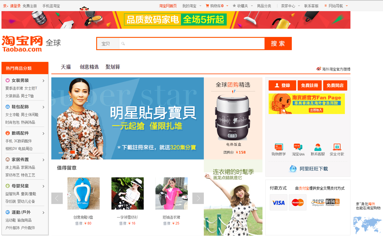 Taobao home page
